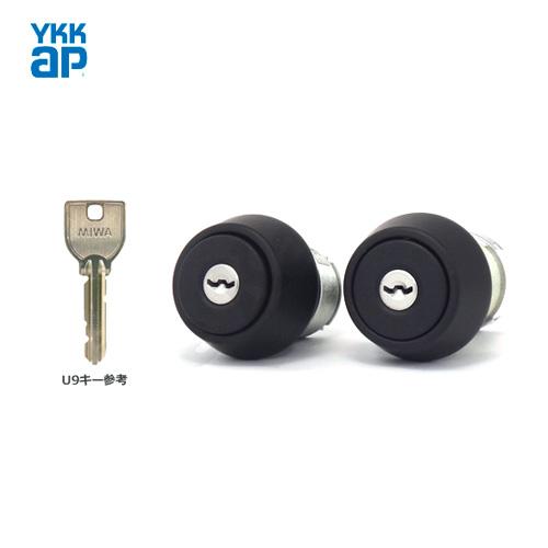 [2ロック] YKK シリンダー錠 YK0533 U9キー3本付【YKKap 木製玄関ドア】【MIWA LZSP + TE-07】【2個同一キー】【送料無料】