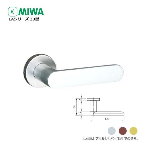 MIWA レバーハンドル LAシリーズ 33型【美和ロック MIWA LA33】【アルミ】
