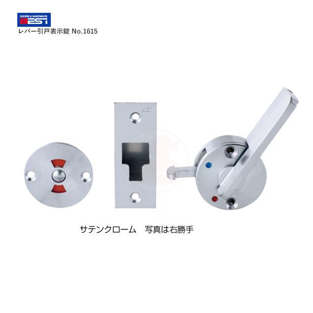 BEST レバー引戸表示錠 No.1615 DT30~40mm BS26mm 一般住宅用室内引き戸【ベスト 1615】【送料無料】