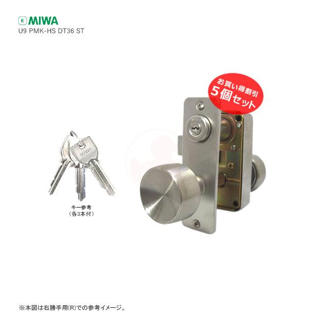 [5個セット] MIWA U9 PMK-HS 面付箱錠 ST色 各キー3本付 対応扉厚36mm【美和ロック PMK 75PM】【送料無料】【2020年3月31日メーカー製造中止】