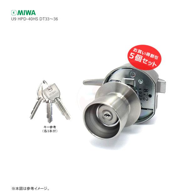 [5個セット] MIWA U9 HPD-40HS 面付箱錠 ST色 各キー3本付 対応扉厚33mm~36mm【美和ロック HPD】【送料無料】【2020年3月31日メーカー製造中止】
