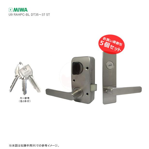 [5個セット] MIWA U9 RAHPC 面付箱錠 レバー型 ST色 各キー3本付 対応扉厚35mm~37mm【美和ロック RA】【BL認定品】【送料無料】