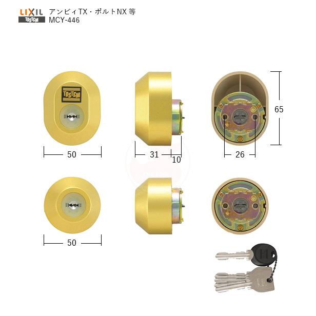 [2ロックセット][NX/TXドア厚] トステム シリンダー MCY-446 キー5本付 ゴールド色【TOSTEM LIXIL QDB850 QDB851】【MIWA URキー】【送料無料】