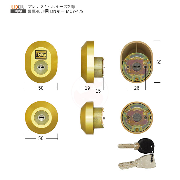 [2ロックセット][ドア厚40mm] トステム シリンダー MCY-479 キー5本付 ゴールド色【TOSTEM LIXIL QDC17 QDC19 QDD835】【MIWA DN(PS)キー】【ディンプルキー】【送料無料】