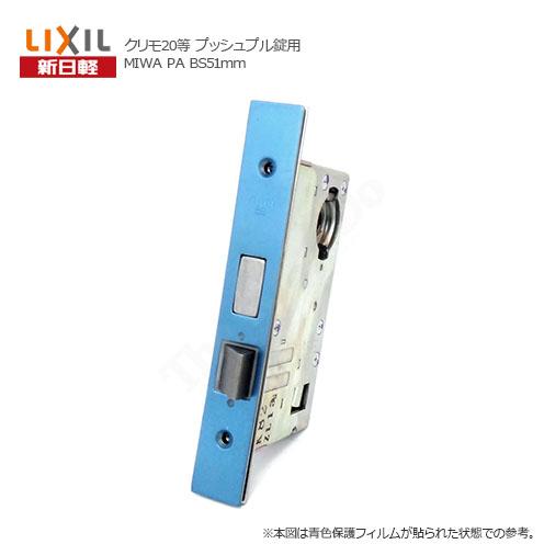 今季も再入荷 新日軽 MIWA PA CS 錠ケース BS51mm クリモ20 アウトレット☆送料無料 SHINNIKKEI プッシュプルハンドル用 C8DL379P3 送料無料