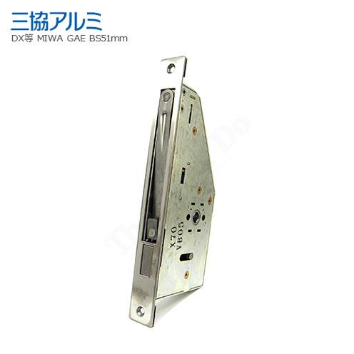三協アルミ 錠ケース MIWA GAE BS51mm ガードロックアーム付【左右兼用】【三協 立山 三協立山 DXドア】