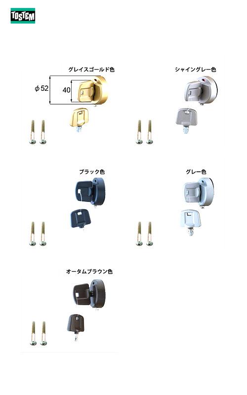 つまみ サムターン オンライン限定商品 鍵 錠前 交換 修理 部品 純正 卸売り トステム セキュリティーサムターン QDK668向け プレナスX DT40mm用 ZDD SHOWA フォラード 850 MIWA LIXIL TOSTEM 表示付き 共通部品