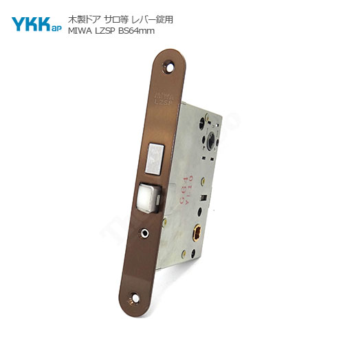 YKK 錠ケース MIWA LZSP 角R付き BS64mm 内外レバーハンドル用 主錠 ロックケース 交換 取替え【バックセット64mm】【木製ドア サロ】【美和ロック LZSP】【送料無料】