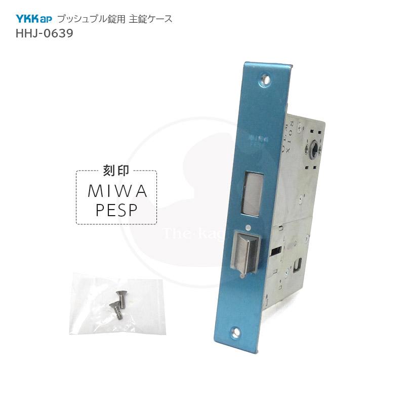 交換 PESP主錠用 YKKap PRONT MIWA 取替え錠ケースYSHHJ-0602型 【送料無料】