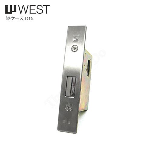 WEST 錠ケース D15-R0 BS50mm 本締り ロックケース 交換 取替え【バックセット50mm】【ウエスト D15 D-15】
