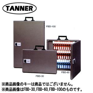 TANNER タナー 可変 ダイヤル式 キーボックス FBD-30【鍵30本掛サイズ】【キー 鍵管理 ボックス】