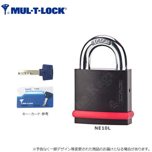 MUL-T-LOCK パドロック 南京錠 NE10L プロテクター無【マルティロック 最上位グレード】【ディンプルキー】【盗難対策】【防犯対策】【送料無料】