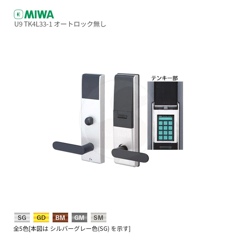 【オートロック無し】MIWA 美和ロック TK4L33-1 ランダムテンキーロック 暗証番号錠