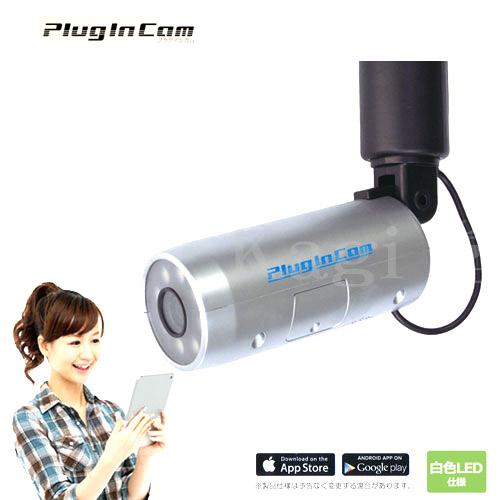 [白色LEDモデル] プラグインカム LD仕様 ワイヤレス ライブカメラ(録画対応)【屋内用】【WB JAPAN Plug In Cam 718-LD】【無線LAN Wi-fi対応】【送料無料】