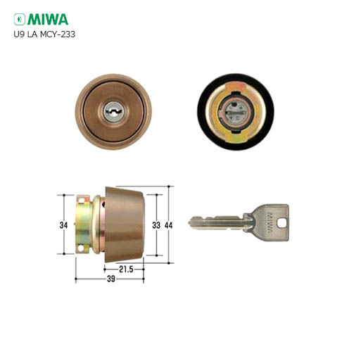 [DV仕様向け] MIWA U9シリンダー LA MCY-233 キー3本付 扉厚33~41mm向け【美和ロック】【MCY233】【セラミックブロンズ色】