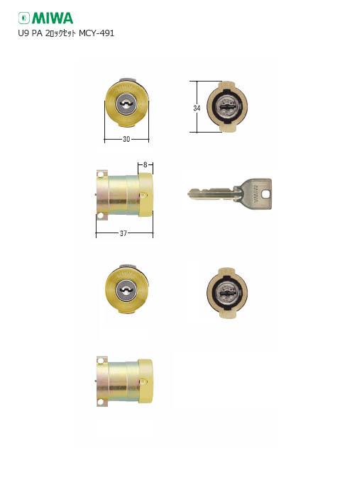 [2個同一] MIWA U9シリンダー PA MCY-491 PG571-HS キー6本付 アルミゴールド【美和ロック】【MCY491】