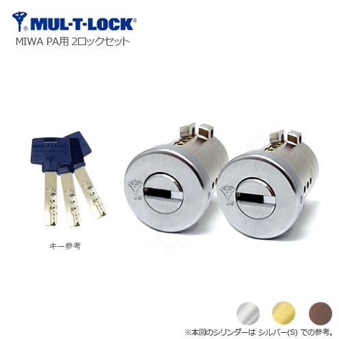 [2ロックセット] MUL-T-LOCK シリンダー MIWA PA用 キー3本付【マルティロック マルチロック】【美和ロック】【2個同一キー】【送料無料】