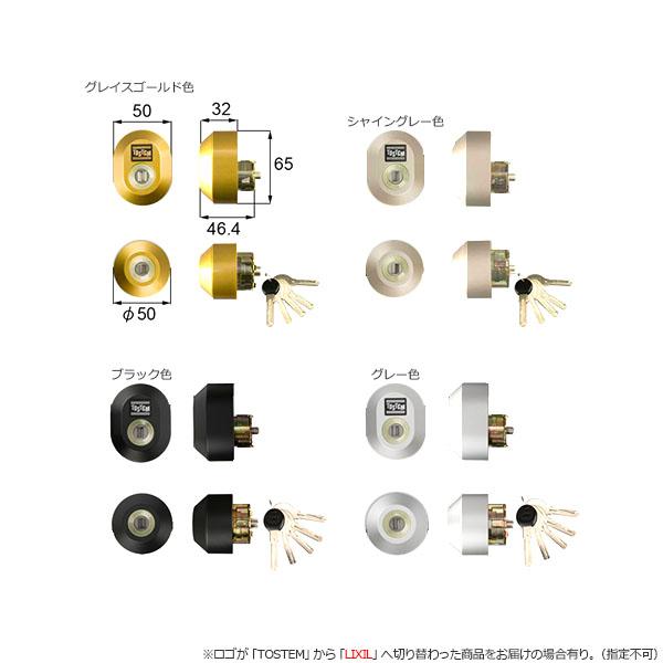 [2ロックセット][ドア厚40mm] トステム SHOWA シリンダー Z2A-DCTC キー5本付 鍵穴フタ付き【TOSTEM LIXIL QDK668 QDK751 QDK752】【W(WX)キー】【送料無料】