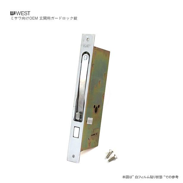 WEST 錠ケース Y15-R0 BS51mm【ミサワ向け OEM ガードロック錠 玄関用】【ウエスト 1522N-02】【送料無料】