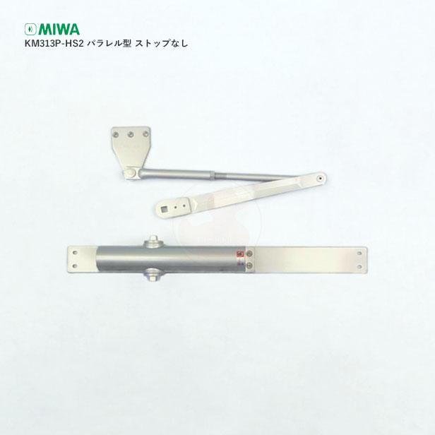 MIWA ドアクローザー KM313P-HS2 パラレル型 ストップなし【シルバー色】【美和ロック ドア―チェック KM313-P-HS2】【BL認定品】【送料無料】
