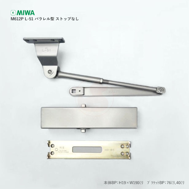MIWA ドアクローザー M612PL-51 パラレル型 ストップなし【シルバー色】【美和ロック ドア―チェック M612-PL 51】