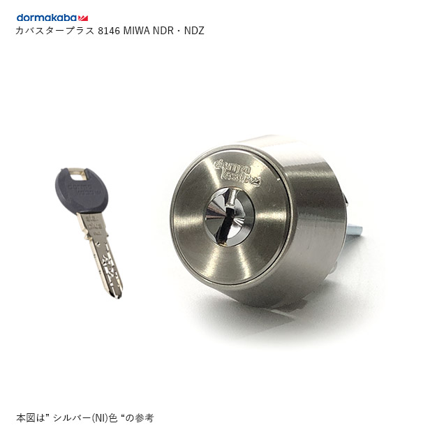 8146 KABA ドルマカバ キー5本付【dormakaba MIWA KabaStarPlus】【送料無料】 シリンダー NDR・NDZ用 カバスタープラス