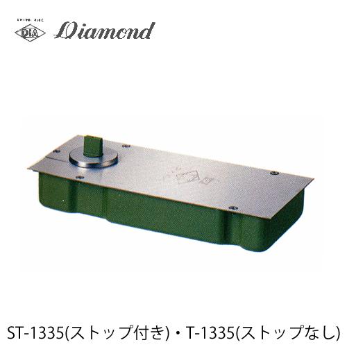 DIAMOND フロアヒンジ ST-1335 T-1335 強化ガラスドア用 中心吊一方開き【ストップ仕様は要選択】【ダイヤモンド 大鳥機工】