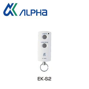 ALPHA 追加リモコン EK-S2【アルファ パッシブキー PS500シリーズ用】