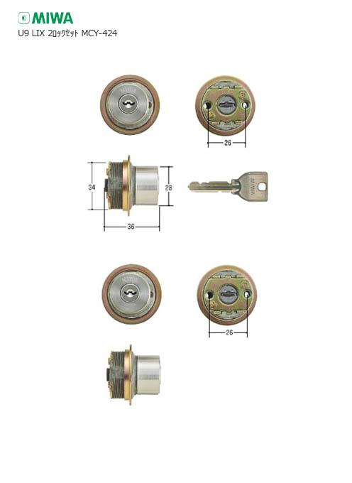 MIWA LIX 玄関 ツーロック 鍵 『1年保証』 スピード対応 全国送料無料 カギ 取替え 交換 部品 MCY424 DIY TE0.CY U9 LIXタイプ 2ロックセット MCY-424 U9シリンダー 美和ロック ステンレスヘヤーライン色 キー6本付 2個同一キー ST
