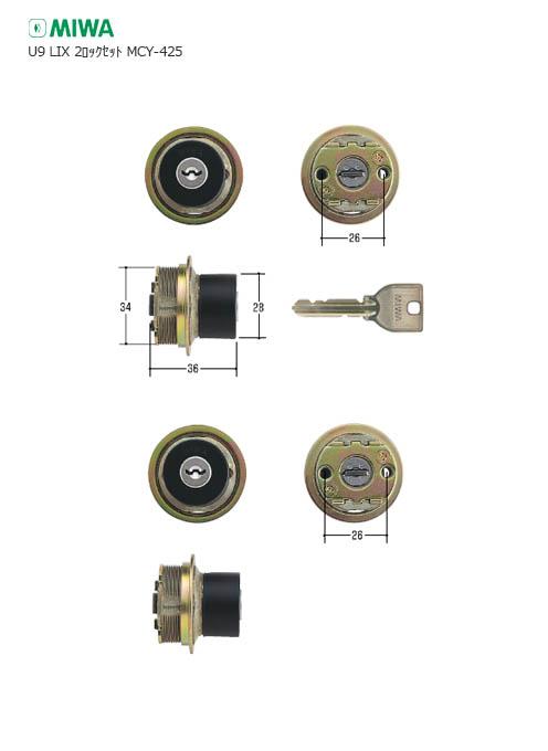 [2個同一] MIWA U9シリンダー LIX MCY-425 キー6本付【美和ロック TE0】【MCY425】【ブラック色】【送料無料】
