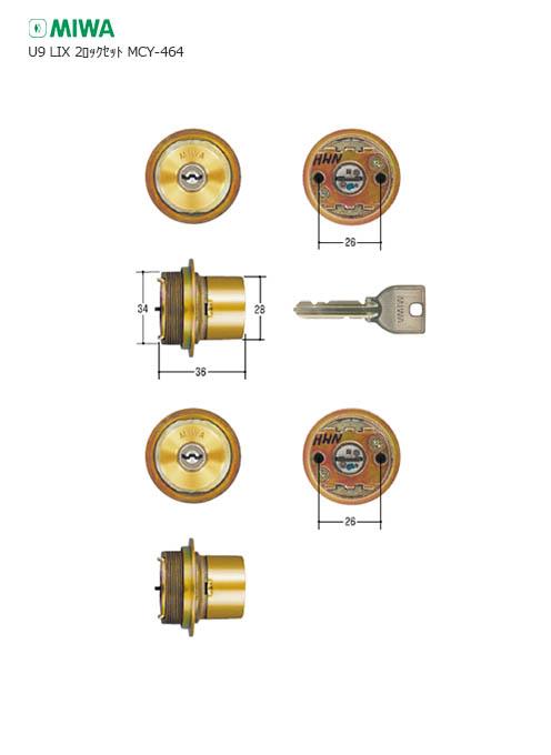 [2個同一] MIWA U9シリンダー LIX MCY-464 キー6本付【美和ロック TE0】【MCY464】【ゴールド色】【送料無料】