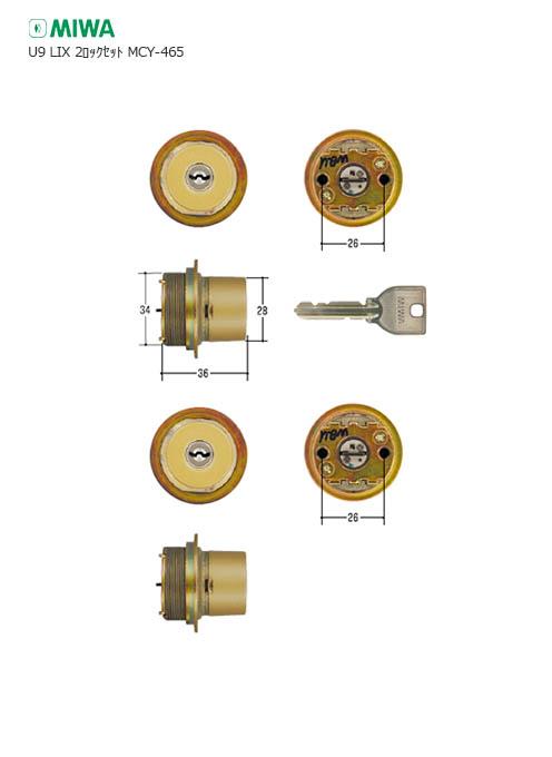 [2個同一] MIWA U9シリンダー LIX MCY-465 キー6本付【美和ロック TE0】【MCY465】【塗装ゴールド色】【送料無料】