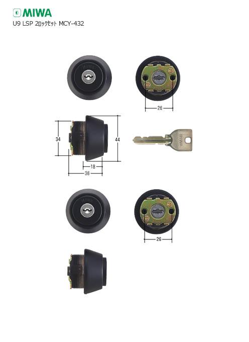 [2個同一] MIWA U9シリンダー LSP TE18 MCY-432 キー6本付 扉厚40~43mm向け【美和ロック TE】【MCY432】【ブラック色】【送料無料】