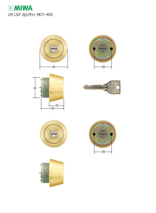 [2個同一] MIWA U9シリンダー LSP TE22 MCY-405 キー6本付 扉厚37~41mm向け【美和ロック TE】【MCY405】【ゴールド色】【送料無料】