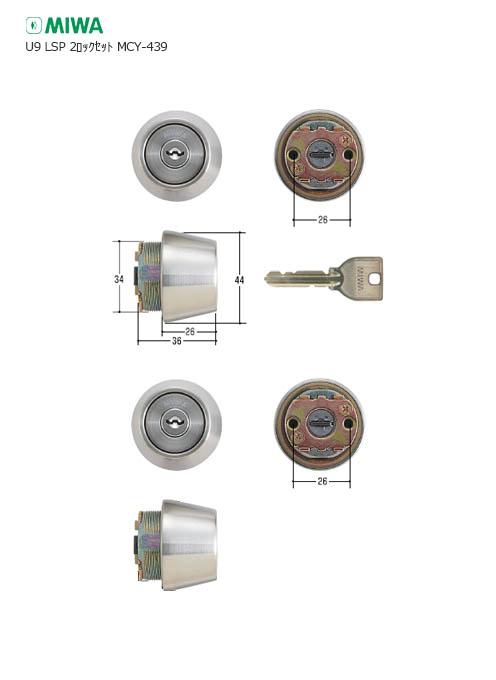 [2個同一] MIWA U9シリンダー LSP TE26 MCY-439 キー6本付 扉厚24~35mm向け【美和ロック TE】【MCY439】【ステンレスヘヤーライン色】