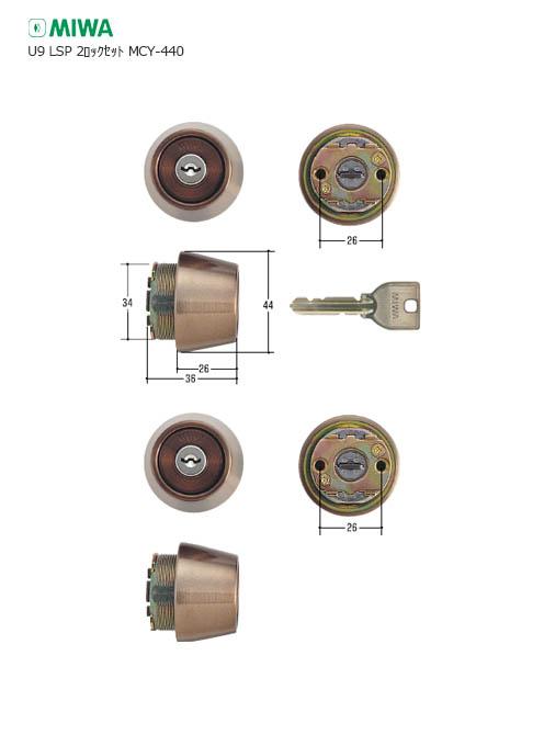 [2個同一] MIWA U9シリンダー LSP TE26 MCY-440 キー6本付 扉厚24~35mm向け【美和ロック TE】【MCY440】【セラミックブロンズ色】【送料無料】