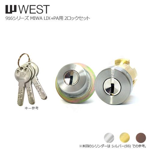 [2ロックセット] WEST 916リプレイスシリンダー MIWA LIX + PA用 キー3本付【ウエスト WM-21 WM-14】【美和ロック】【2個同一キー】【送料無料】