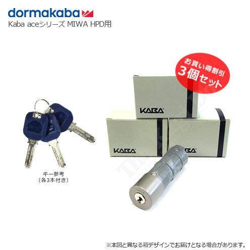 [3個セット] Kabaace シリンダー MIWA HPD 3251 各キー3本付 対応扉厚33mm~36mm【カバエース Kaba ace】【美和ロック 77HP40 HPD40KJ】【ディンプルキー】【送料無料】