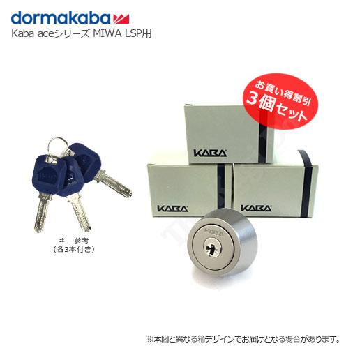 [3個セット] Kabaace シリンダー MIWA LSP 3250R 各キー3本付 対応扉厚30mm~40mm【カバエース Kaba ace】【美和ロック TE SWLSP】【ディンプルキー】【送料無料】