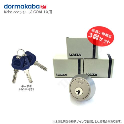 [3個セット] Kabaace シリンダー GOAL LX 3239 各キー3本付 対応扉厚36mm~45mm【カバエース Kaba ace】【ゴール ASLX】【ディンプルキー】【送料無料】