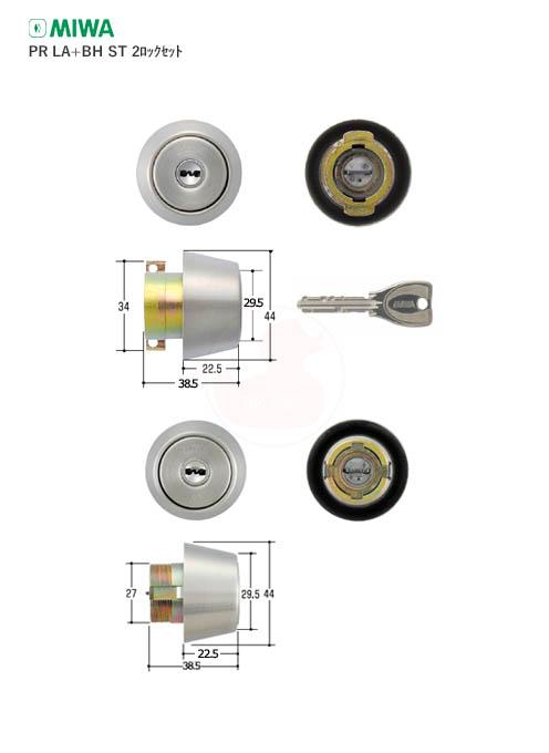 [2個同一] MIWA PRシリンダー LA + BH 扉厚33~41mm向け キー6本付【美和ロック DA DZ】【ディンプルキー】【送料無料】