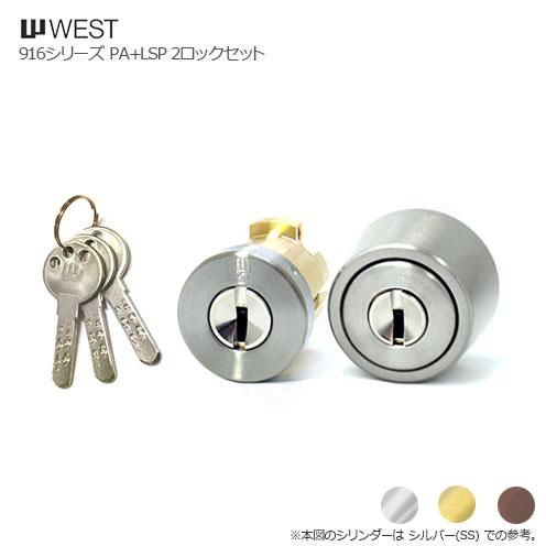 WM-15 916リプレイスシリンダー MIWA WM-14】【美和ロック】【2個同一キー】【送料無料】 WEST + PA用 LSP キー3本付【ウエスト [2ロックセット]