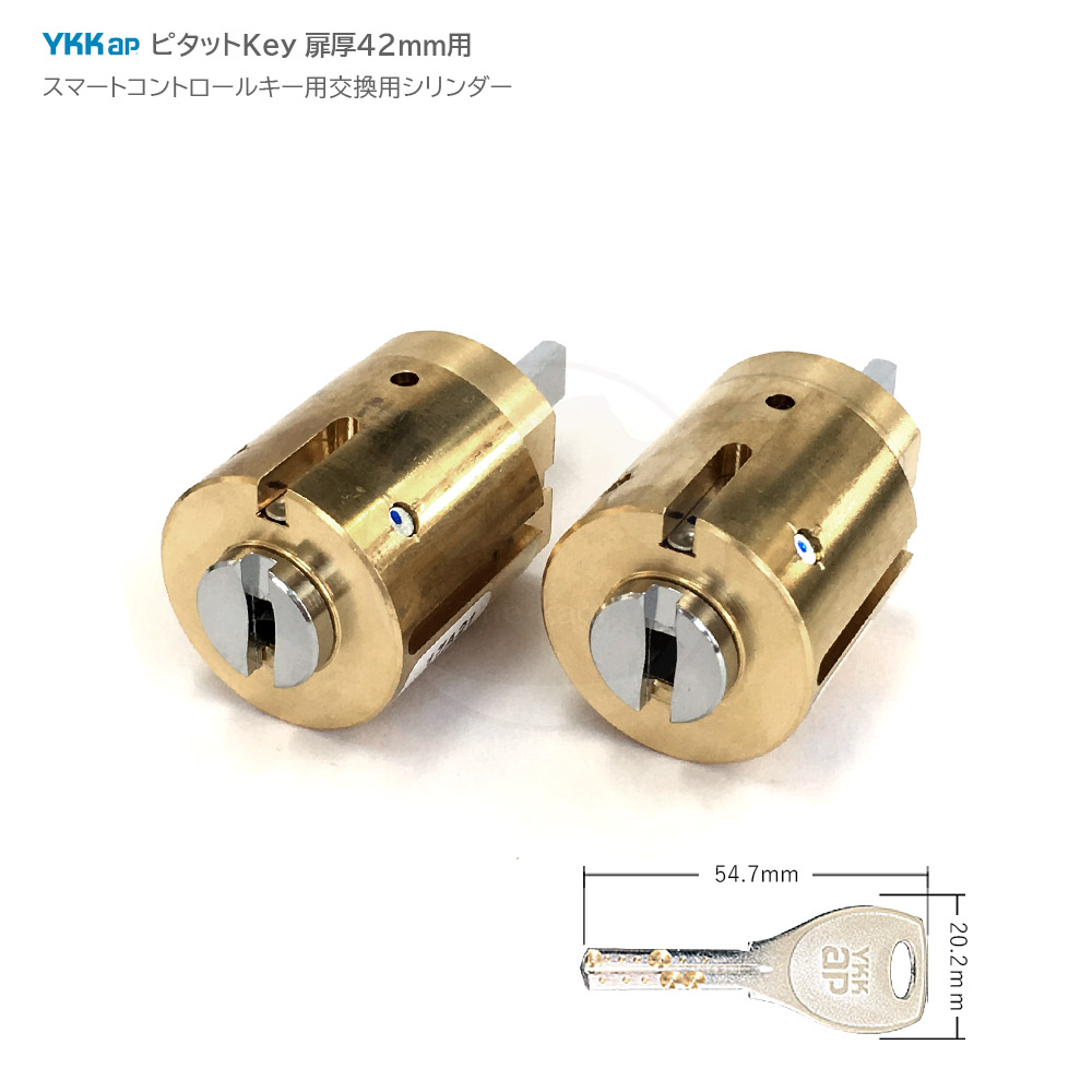 [2ロック] YKK ピタットKey用 非常シリンダー 標準仕様 キー5本付【YKKap ヴェナート プロント EC-Z1 EC-Z2 EC-Z6】【ALPHA アルファ】【2個同一キー】【送料無料】