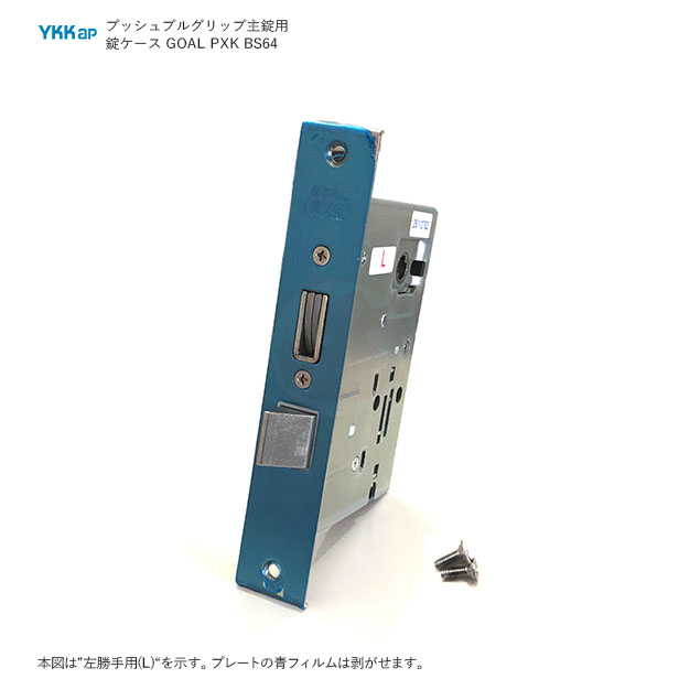YKKap 錠ケース 4K1203 BS64mm 鎌デッド・プッシュプルグリップ錠用【刻印 GOAL PXK】【YKK プロント デュガード 4K-12036 4K-12037】【送料無料】
