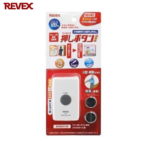 受信機 XL3000 X1800 X800 対応 増設用 新登場 リーベックス X10 REVEX ワイヤレスチャイム X810 優先配送 押しボタン送信機 XL3010 Xシリーズ X1810