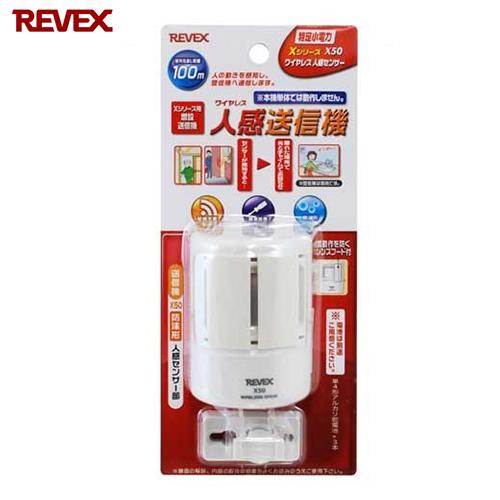 受信機 お買得 XL3000 X800 対応 デポー 増設用 リーベックス X50 REVEX Xシリーズ ワイヤレスチャイム X850 XL3050 人感送信機