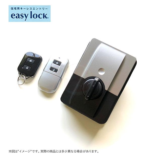Honda Lock 住宅用キーレスエントリー easy lock【ホンダ ロック イージーロック】【1ロック用】【送料無料】