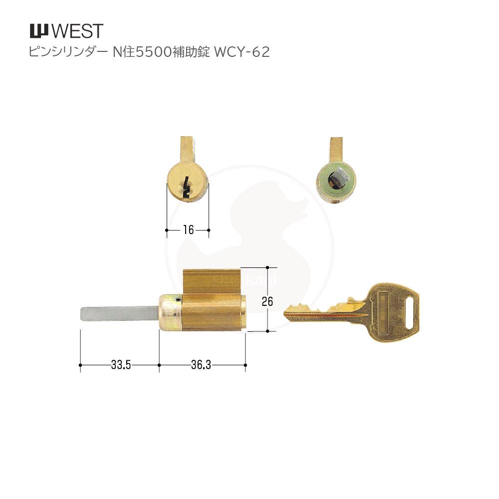 WEST ウエスト N住 5500補助錠用 鍵 交換 取替え【WCY-62】