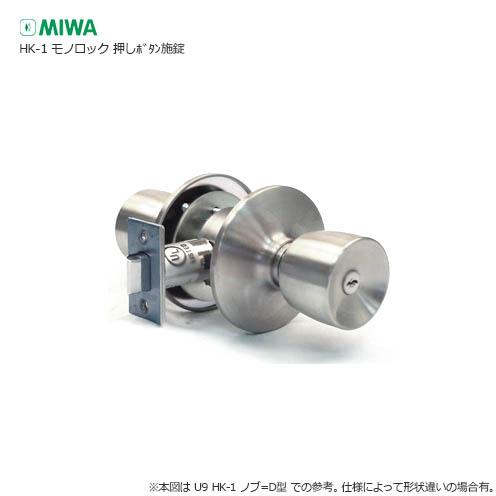 MIWA HK-1型 押しボタン施錠タイプ モノロック錠 ドアノブ 交換 取替え【外側:U9シリンダー(施錠時固定)/内側:ユニバーサルボタン(常に空錠)】【美和ロック HKシリーズ デュラロック 円筒錠】