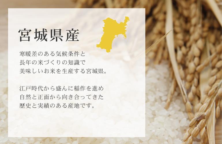 「宮城縣 米」的圖片搜尋結果
